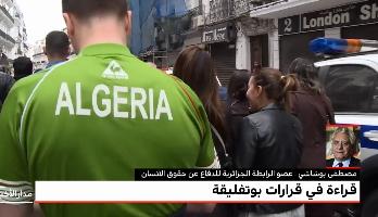 الحقوقيون الجزائريون يعتبرون قرار بوتفليقة تأجيل الانتخابات التفافا على إرادة الشعب