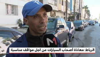 """""""قريبا منكم"""" .. معاناة السائقين مع مواقف السيارات بمدينة الرباط"""