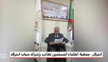الجزائر .. جمعية العلماء المسلمين تطالب بإشراك شباب الحراك
