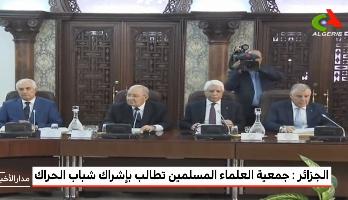 الجزائر .. العلماء يستفتون رجال القانون في دستورية قرارات بوتفليقة