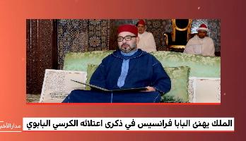 الملك محمد السادس يهنئ البابا فرانسيس بمناسبة الذكرى السادسة لاعتلائه الكرسي البابوي