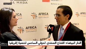 منتدى إفريقيا والتنمية.. يوسف الرويسي يبرز أهم التحديات التي تواجه القارة الإفريقية