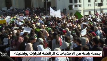 جمعة رابعة من الاحتجاجات الرافضة لقرارات بوتفليقة