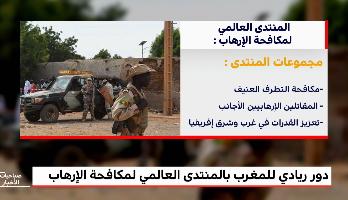 """""""زووم المغرب"""" .. الدور الريادي للمغرب بالمنتدى العالمي لمكافحة الإرهاب"""