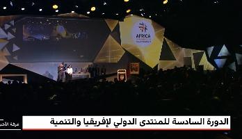 """المنتدى الدولي لإفريقيا والتنمية.. تتويج الفائزين بجائزة """"المقاول الشاب"""""""