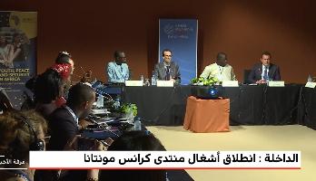 الداخلة .. ورشات لمناقشة قضايا القارة الإفريقية بمنتدى كرانس مونتانا