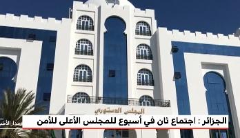 الجزائر .. اجتماع ثان في أسبوع للمجلس الأعلى للأمن