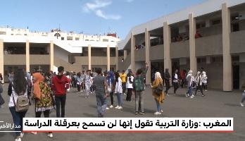 """ملف """"الأساتذة المتعاقدين"""" .. وزارة التربية الوطنية تقول إنها لن تسمح بعرقلة الدراسة"""