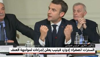 """فرنسا .. إجراءات لمواجهة العنف في مظاهرات """"السترات الصفراء"""""""