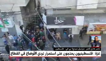 مراسل ميدي1تيفي يرصد تطورات الاحتجاجات على تردي الأوضاع المعيشية في غزة