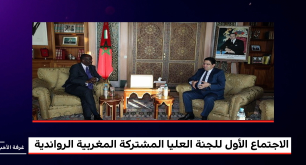 الاجتماع الأول للجنة العليا المشتركة المغربية الرواندية