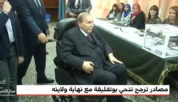 الجزائر.. مصادر ترجح تنحي بوتفليقة مع نهاية ولايته