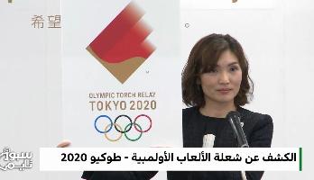 أولمبياد 2020 .. طوكيو تكشف شعلة أولمبية مستوحاة من زهر أشجار الكرز