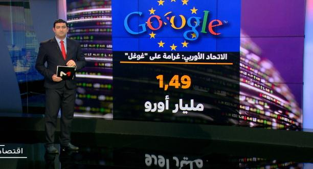 """المفوضية الأوروبية تفرض غرامة مالية على """"غوغل"""""""