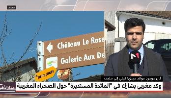 """موفد ميدي1تيفي إلى جنيف يقدم المعطيات الأولية قبل انعقاد """"المائدة المستديرة"""" حول الصحراء المغربية"""