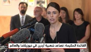 """تصاعد شعبية جاسيندا أردرن بعد الهجوم الإرهابي بـ """"كرياست تشرتش"""""""