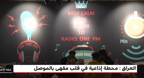 العراق .. محطة إذاعية في قلب مقهى في الموصل
