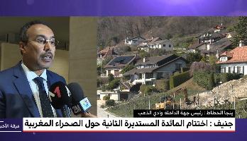ينجا الخطاط : مشاركة المنتخبين في المائدة المستديرة حول الصحراء المغربية تكتسي أهمية كبيرة