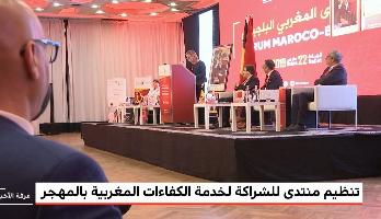 منتدى مغربي بلجيكي للشراكة لخدمة الكفاءات المغربية بالمهجر