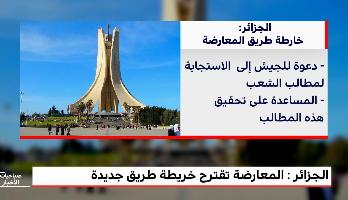 الجزائر.. أحزاب المعارضة تقترح خريطة طريق جديدة