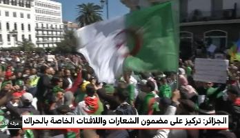 الجزائر.. تركيز على مضمون الشعارات واللافتات الخاصة بالحراك