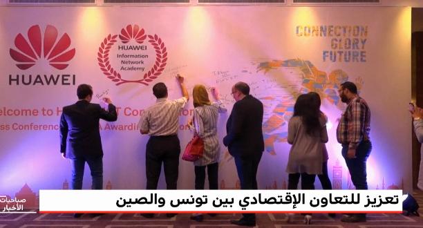 تعزيز الاستثمارات والتعاون الاقتصادي بين تونس والصين