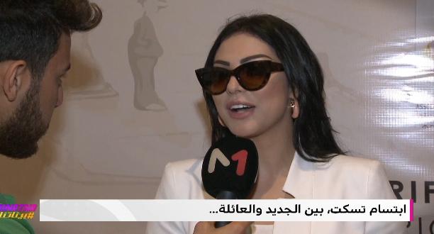 حوار #بيناتنا مع الفنانة ابتسام تسكت