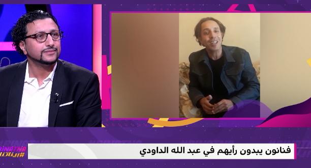 """""""زابينغ"""" .. فنانون مغاربة يوجهون رسالة خاصة إلى الداودي #بيناتنا"""