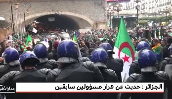 أنباء عن فرار مسؤولين جزائريين سابقين إلى الخارج بعد تصفية ممتلكاتهم العقارية