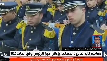 منار اسليمي : خطوة المؤسسة العسكرية الجزائرية معدة سلفا وستحدث انقسامات