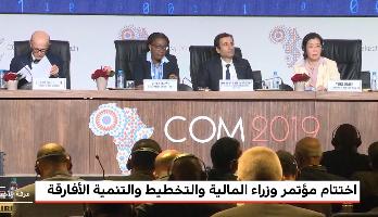مراكش.. اختتام مؤتمر وزراء المالية والتخطيط والتنمية الاقتصادية الأفارقة