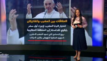 شاشة تفاعلية .. علاقات المغرب مع حاضرة الفاتيكان
