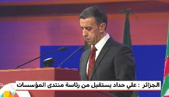 الجزائر .. استقالة رئيس منتدى رجال الأعمال