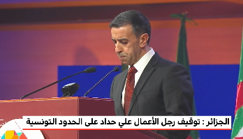 توقيف رجل الأعمال الجزائري علي حداد على الحدود التونسية