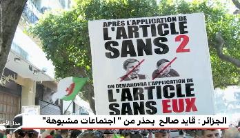 """الجزائر .. قايد صالح يحذر من """"اجتماعات مشبوهة"""""""