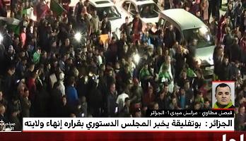 مراسل ميدي1تيفي ينقل آخر مستجدات الساحة الجزائرية وردود الفعل بعد استقالة بوتفليقة