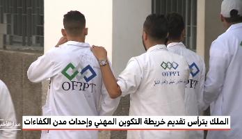 المغرب .. نحو إحداث جيل جديد من مراكز التكوين المهني