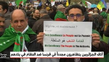 آلاف الجزائريين يتظاهرون مجدداً في فرنسا ضد النظام في بلادهم