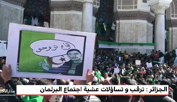الجزائر .. ترقب وتساؤلات عشية اجتماع البرلمان