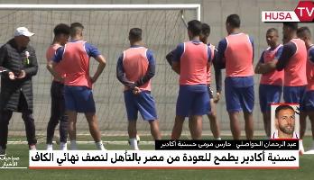 """بعثة حسنية أكادير تتجه إلى مصر والحواصلي يؤكد : """"حلمنا يكبر"""""""