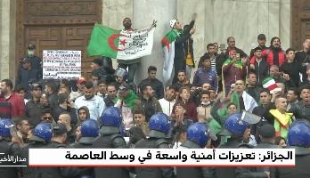 الجزائر .. تعزيزات أمنية واسعة في وسط العاصمة