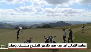 الألماني ألان جون يتوج بالدوري المفتوح ميشليفن بإفران في رياضة الغولف
