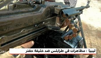 ليبيا .. مظاهرات في طرابلس ضد خليفة حفتر