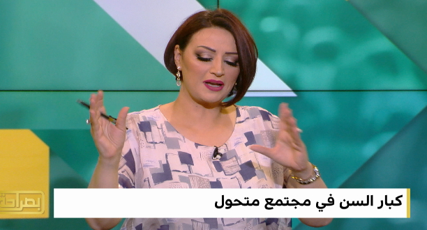 مصطفى السعليتي: كبار السن: ثقافة المجتمعات أضحت تميز بين السن النافع وغير النافع