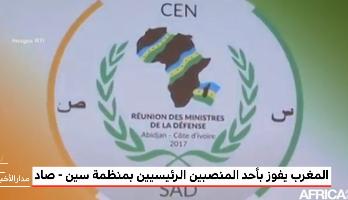 المغرب يفوز بـأحد المنصبين الرئيسيين بمنظمة سين- صاد