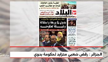 وسائل إعلام جزائرية تبرز الرفض الشعبي المتصاعد لحكومة بدوي