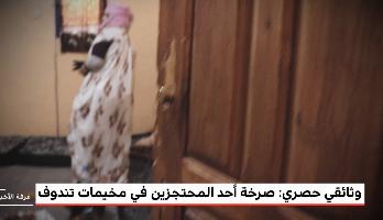 """صرخة أحد المحتجزين تفضح خروقات """"البوليساريو"""" في مخيمات تندوف"""