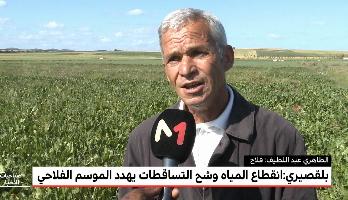 """""""المغرب الأخضر"""" .. صغار الفلاحين بمشرع بلقصيري ومشاكل انقطاع المياه عن الحقول"""