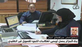 بنك الجزائر يحمل أويحيى انعكاسات اللجوء للتمويل غيرالتقليدي