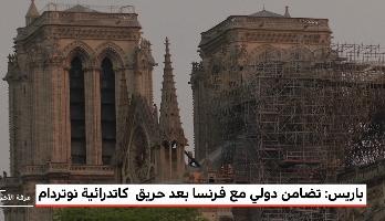 باريس.. تضامن دولي مع فرنسا بعد حريق كاتدرائية نوتردام